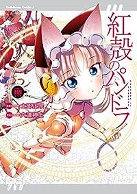 【電子版】紅殻のパンドラ(10)<紅殻のパンドラ> (角川コミックス・エース)