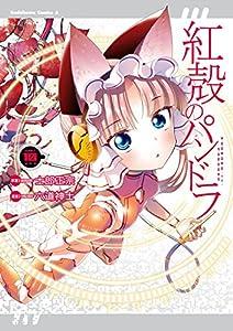 【電子版】紅殻のパンドラ(10) (角川コミックス・エース)