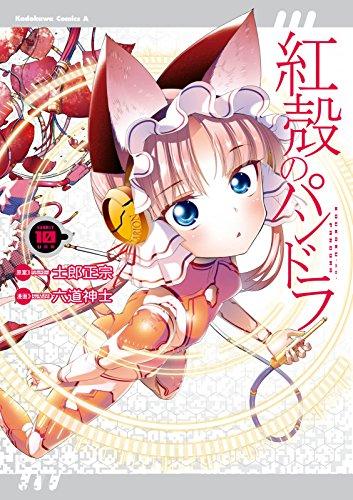 【電子版】紅殻のパンドラ(10) (角川コミックス・エース)の詳細を見る