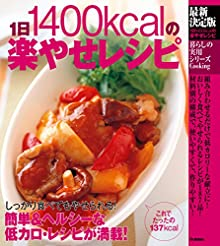 最新決定版 1日1400kcalの楽やせレシピ しっかり食べてもやせられる!簡単&ヘルシーな低カロ・レシピが満載! 暮らしの実用シリーズ