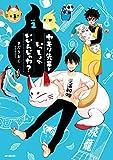 ヤモリ先輩といっしょでいいんじゃね?2 (MFコミックス ジーンシリーズ)