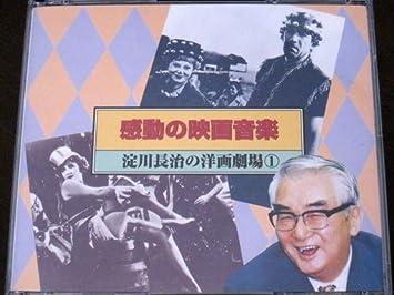 Amazon.co.jp: 映画主題歌, 淀川...