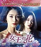 女王の花 BOX2 (コンプリート・シンプルDVD-BOX5,000円シリーズ)(期間限定生産)