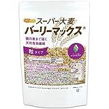 スーパー大麦 バーリーマックス® 1.5kg 腸の奥まで届く天然食物繊維 [02] NICHIGA(ニチガ)レジスタントスターチβ―グルカン フルクタン含有