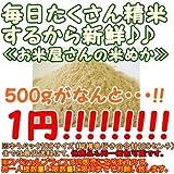 米ぬか 500g 漬物用 肥料用 たけのこを煮る時にも最適です。