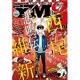 ヤングマガジン サード 2016年 Vol.1 [2015年12月4日発売] [雑誌]