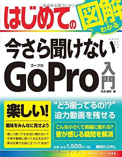 はじめての今さら聞けないGoPro入門 (BASIC MAS...
