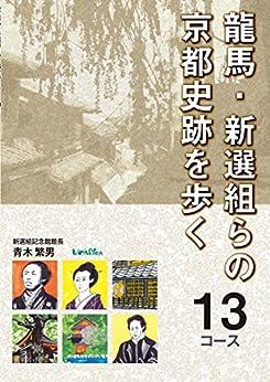 [青木繁男]の龍馬・新選組らの京都史跡を歩く 13コース