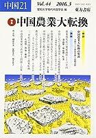 中国21 VOL..44 特集:農業大転換