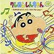 クレヨンしんちゃん主題歌CD~きかなきゃソン、ソン、そんぐfor you~