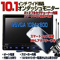 12v 24vトラック対応 2x2フルセグ内蔵 10.1インチオンダッシュモニター 1024x600 12V・24V オート電源 スピーカー内蔵 HDMI入力 スマートフォン接続 MHLコードつき[TF10HS]