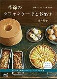 鎌倉しふぉんのお菓子教室 季節のシフォンケーキとお菓子 画像