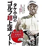 タケ小山のゴルフ超上達ノート: 誰も言わない実戦的スコアアップ術