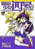 【電子版】魔砲少女四号ちゃん(1)<魔砲少女四号ちゃん> (角川コミックス・エース)