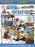 水不足のサバイバル (科学漫画サバイバルシリーズ)