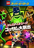 LEGO(R)スーパー・ヒーローズ:ジャスティス・リーグ<ゴッサム大脱出>[DVD]
