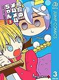 悪魔のメムメムちゃん 3 (ジャンプコミックスDIGITAL)