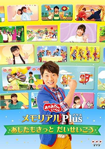 NHK「おかあさんといっしょ」メモリアルPlus ~あしたもき...