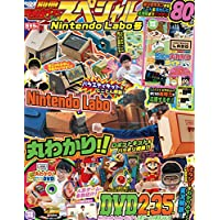 別冊てれびげーむマガジン スペシャル Nintendo Labo号 (Gzブレインムック)