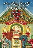 「ペーパーバッグクリスマス 最高の贈り物 (いのちのことば社) (Fore...」販売ページヘ