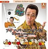 ピコ太郎 アイ ハバ ペンスタンド(I have a penstand!)全6種セット