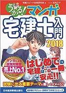 うかる!  マンガ宅建士入門 2018年度版 (日経の「うかる」シリーズ)