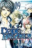 C0DE:BREAKER(9) (少年マガジンコミックス)