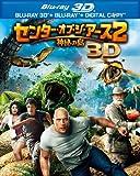 【初回限定生産】センター・オブ・ジ・アース2 神秘の島 3D&2Dブルーレイセット(2枚組) [Blu-ray]