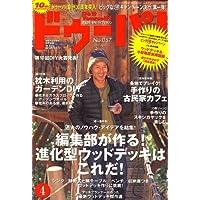 ドゥーパ ! 2007年 04月号 [雑誌]