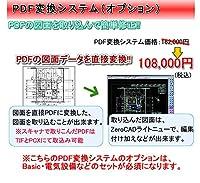 ZEROCADニューライト PDF変換機能 (オプション)※オプションだけでは使用できません。