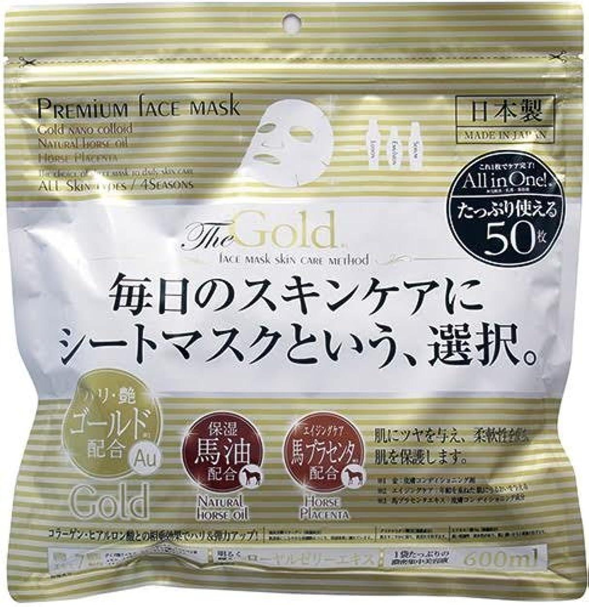 アクティブ困惑する夏プレミアムフェイスマスク ゴールド 50枚入 6個セット ★化粧水、乳液、美容液 ★オールインワンシートマスク