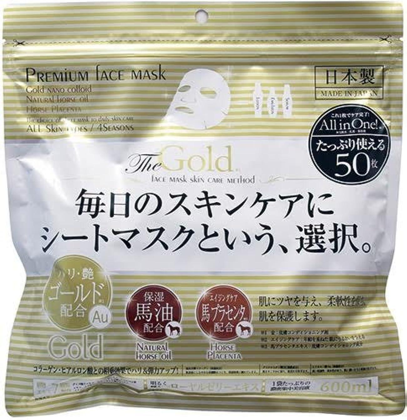 前文運営予測するプレミアムフェイスマスク ゴールド 50枚入 6個セット ★化粧水、乳液、美容液 ★オールインワンシートマスク
