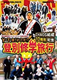 Y・T・R!V・T・R!VII CHAOS結成10周年記念 登別修学旅行[TCED-4568][DVD]