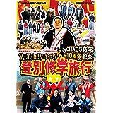 Y・T・R! V・T・R! VII    CHAOS結成10周年記念 登別修学旅行 [DVD]