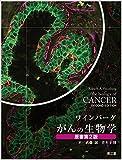 ワインバーグ がんの生物学(原書第2版)