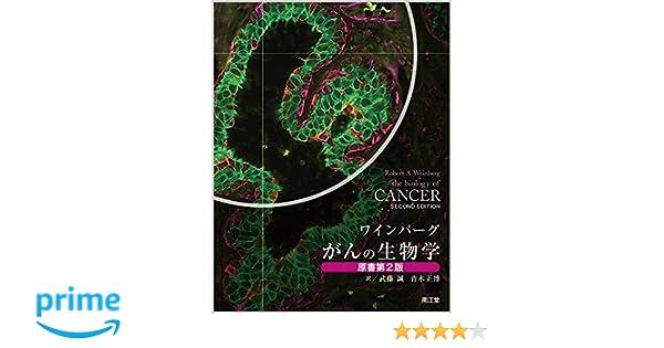 ワインバーグ がんの生物学(原書...