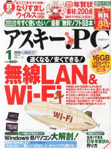 ASCII.PC (アスキードットピーシー) 2013年 01月号 [雑誌]