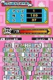 「みんなで遊ぼう 上海DS2」の関連画像