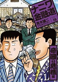 [青木雄二プロダクション]の新ナニワ金融道19巻 帝国の危機編 (SPA!コミックス)