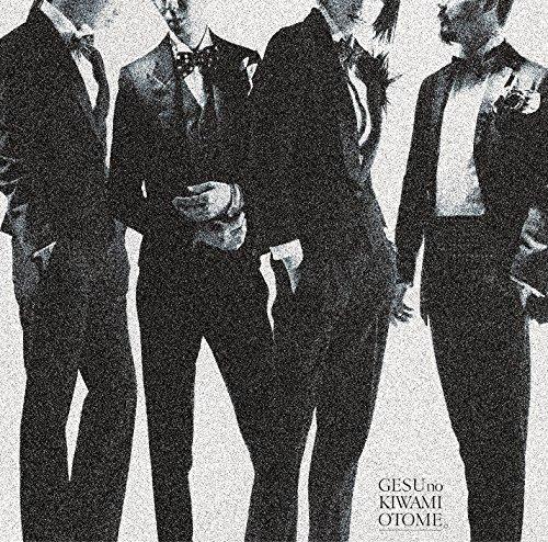 『オトナチック』の独創的な歌詞に注目!ゲスの極み乙女。の4枚目シングル!の画像