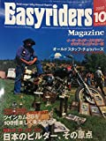 Easyriders Magazine 2000年10月号