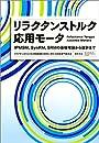 リラクタンストルク応用モータ: IPMSM,SynRM,SRMの基礎理論から設計まで