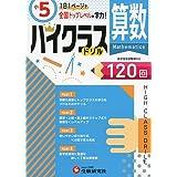 小学ハイクラスドリル 算数5年:1日1ページで全国トップレベルの学力! (受験研究社)