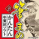 筆まめVer.27|ダウンロード版