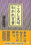 文庫 ころし文句 わかれ言葉 (草思社文庫)