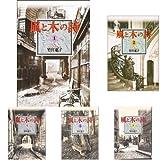 風と木の詩 (白泉社文庫) 全10巻セット (クーポンで+3%ポイント)