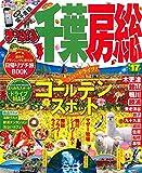 まっぷる 千葉・房総 '17 (まっぷるマガジン)