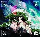 伝統芸能 (全身全霊流通盤)()
