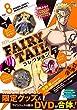 月刊 FAIRY TAIL コレクション Vol.8 (講談社キャラクターズA)