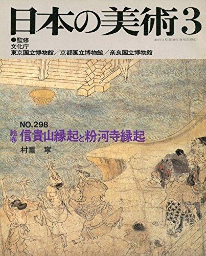 日本の美術 no.298 絵巻=信貴山縁起と粉河寺縁起